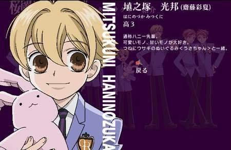 haninozuka mitsukini