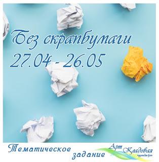 """+++ТЗ """"Без скрапбумаги"""" 26/05"""