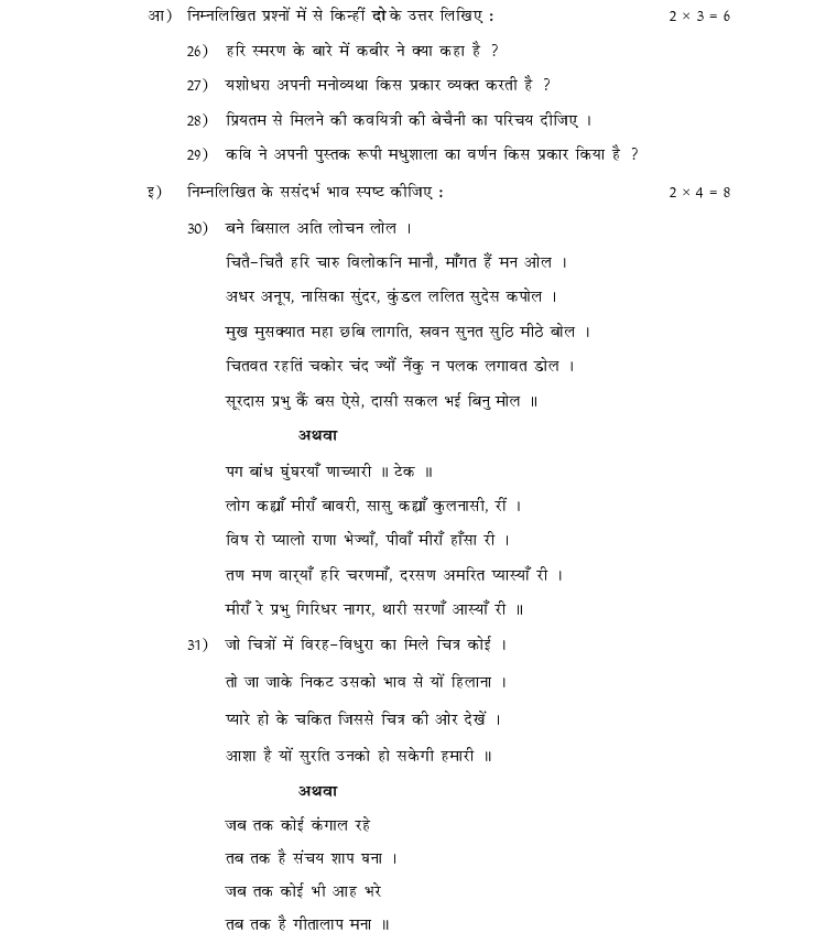 Karnataka second puc hindi question paper of march 2010 pediawiki click here to download hindi march 2010 question paper in pdf format malvernweather Image collections