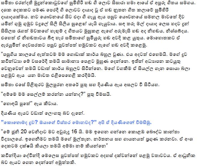 Samitha mudunkotuwa's life : Gossip Lanka News And Sri Lanka Hot News