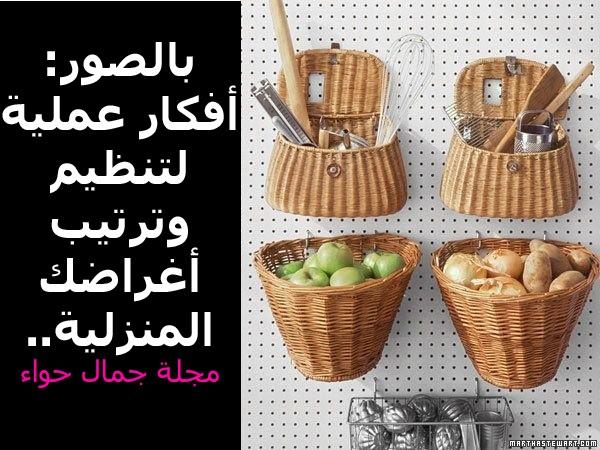 بالصور: أفكار عملية لتنظيم وترتيب أغراضك المنزلية.. مجلة جمال حواء