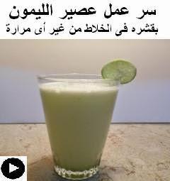 فيديو عصير الليمون بقشره فى الخلاط بدون اى مرارة