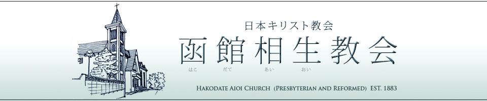 日本キリスト教会 函館相生教会