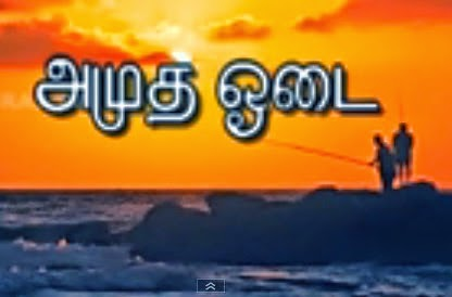 Amutha Oodai Raj Tv 15th January 2015 Raj Tv Pongal Special 15-01-2015 Full Program Shows Raj Tv Youtube Dailymotion HD Watch Online Free Download,