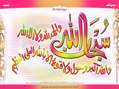 wallpaper islam. Islamic Wallpapers.
