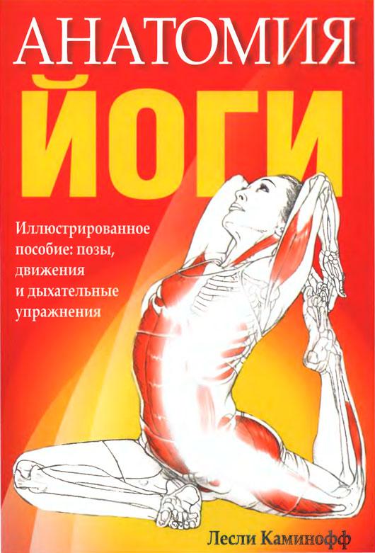 Анатомия йоги. Лесли Каминофф