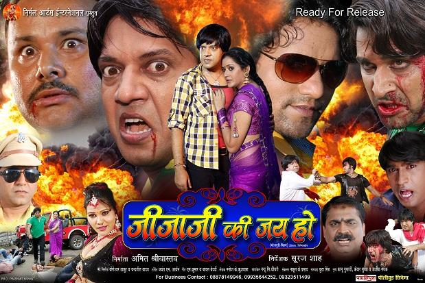 Jija Ji ki Jai Ho (2013) Bhojpuri Movie First Look Poster