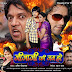 Jija Ji ki Jai Ho (2013) Bhojpuri Movie First Look Poster