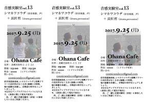 9/25 (月)音感実験室 vol.13