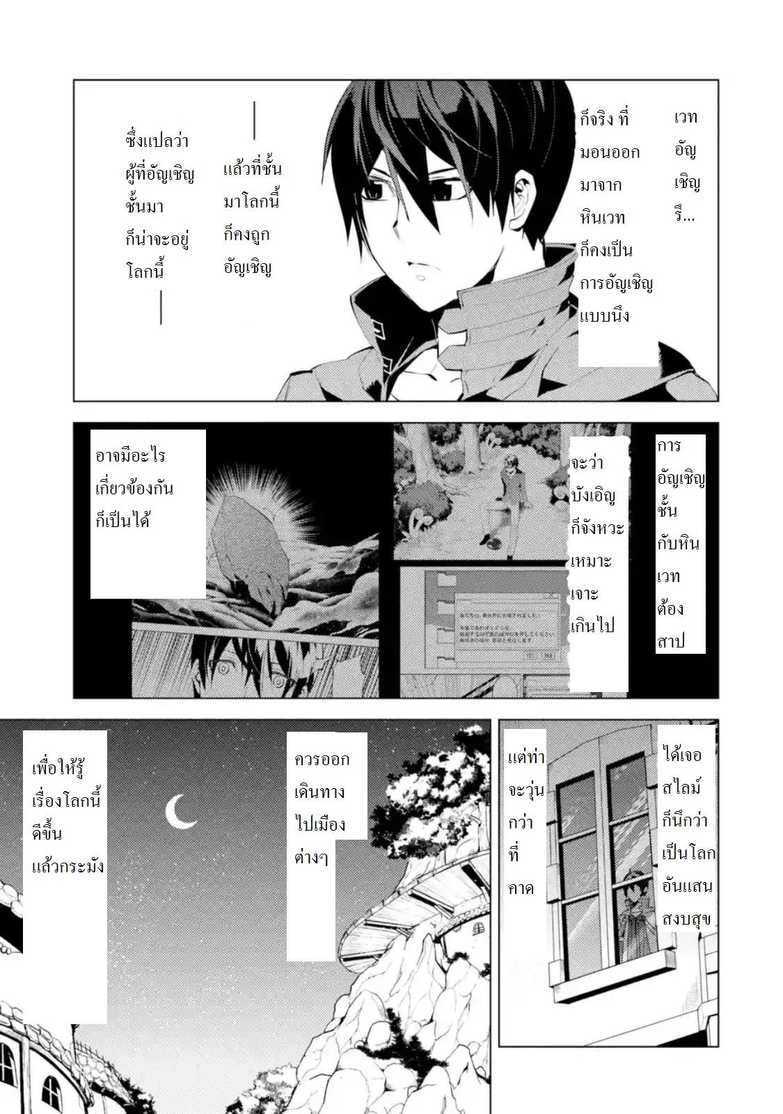 Tensei Kenja no Isekai Life ตอนที่ 7.2 TH แปลไทย
