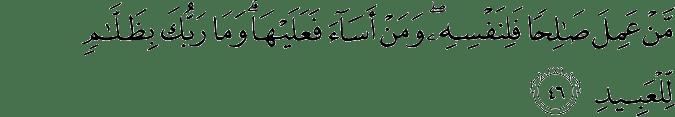 Surat Fushshilat ayat 46