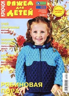 Вяжем для детей № 10 2011 Крючок