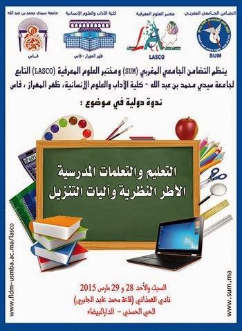 ندوة دولية بالدارالبيضاء تحت موضوع التعليم والتعلمات المدرسية الأطر النظرية وآليات التنزيل