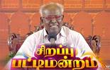 patti Sirappu Pattimandram 15 08 2013 Sun Tv