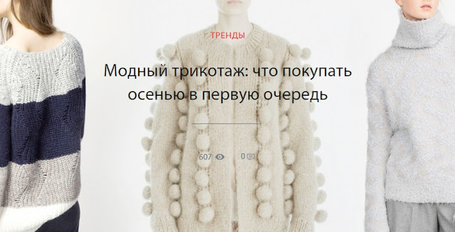Модный трикотаж 2015