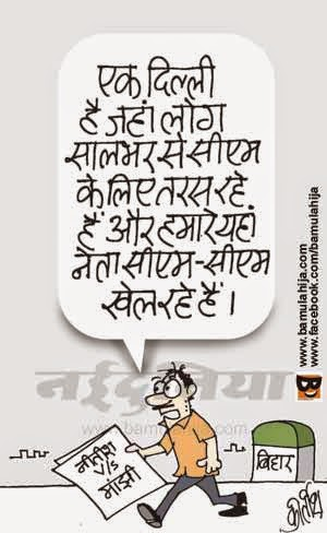 nitish kumar cartoon, third front, jeetan ram manjhi, bihar cartoon, Delhi election, cartoons on politics, indian political cartoon