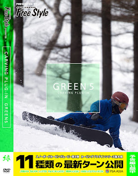 DVD 「CARVING PLUG-IN GREEN5」詳細
