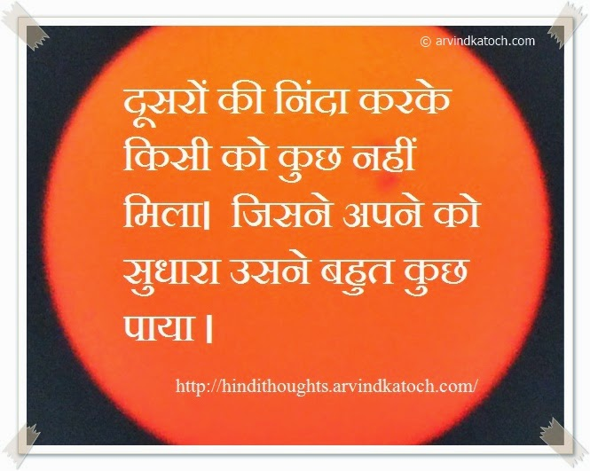 Hindi, Thought, Quote, Condemning, rectifies,
