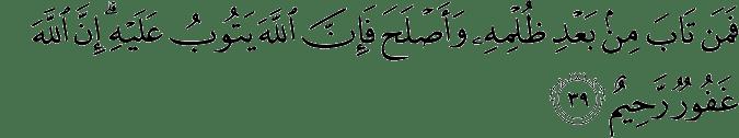 Surat Al-Maidah Ayat 39