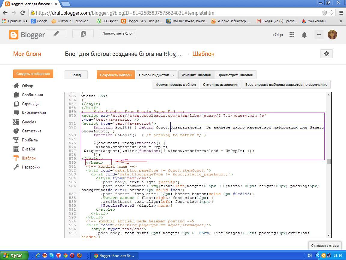 Скрипт всплывающего окна, как и куда вставить в шаблон блога блогспот