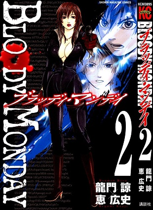Mangá  Bloody Monday  Completo