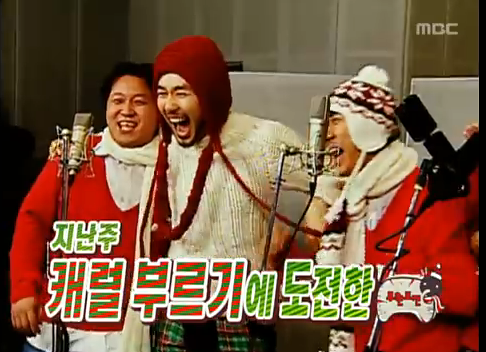 [무한도전 다시보기] 20061223 크리스마스 특집 2