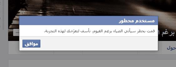 شرح حظر شخص ما في الفيس بوك