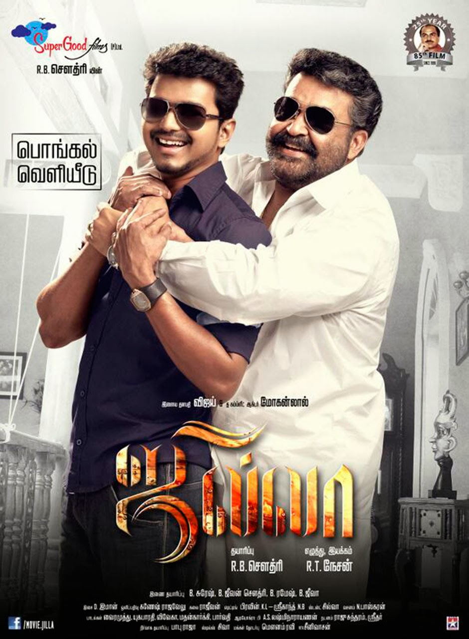 Jilla (2013) Tamil Movie Official Promo Mp3 320Kbps Songs For Free Download