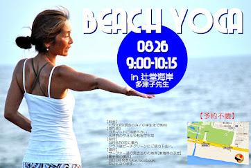 【予約不要】8月26日(土) BEACH YOGA in 辻堂海岸/多津子先生