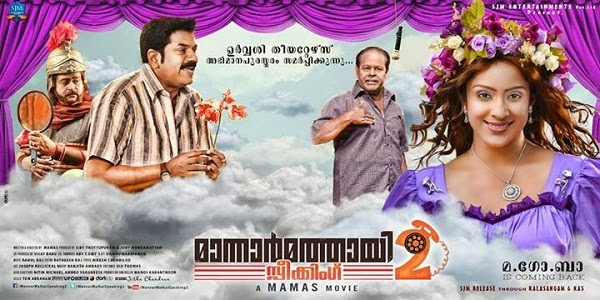 Mannar Mathai Speaking 2 2014 Malayalam Movie Watch Online