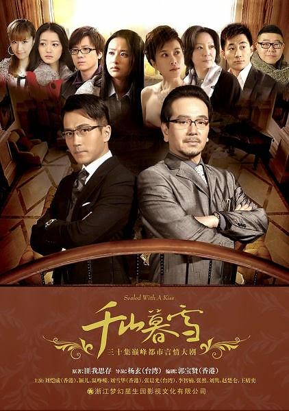Thiên Sơn Mộ Tuyết - Sealed With A KISS (2011) Poster