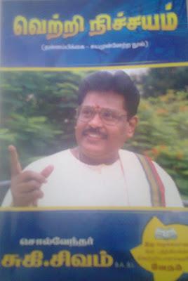 Vetri Nitchayam By Suki.Sivam Buy Online