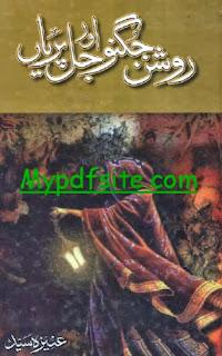 Roshan Jugnu Aur Jal Perian By Aneeza Syed