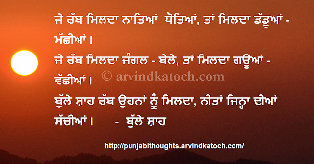Attain, God, Bulleh Shah, Thought, Punjabi, Picture, Bulleh Shah