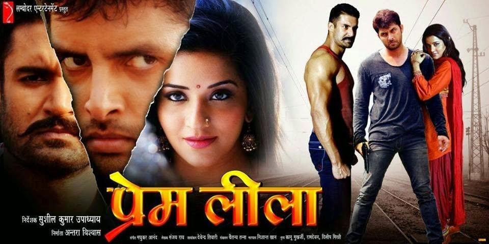 Vikrant & Monalisa Bhojpuri Film 'Prem Leela' Ready for release