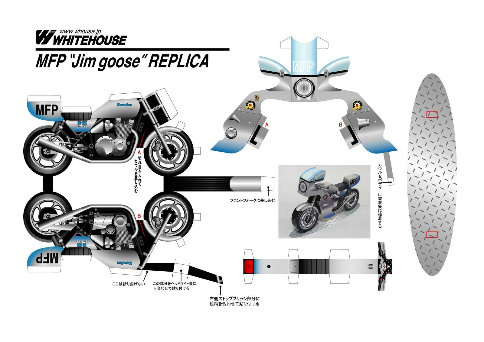 Как сделать из бумаги мотоцикл своими руками схема