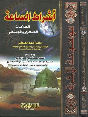 موسوعة الآخرة: علامات الساعة الصغرى والوسطى - ماهر أحمد الصوفي pdf