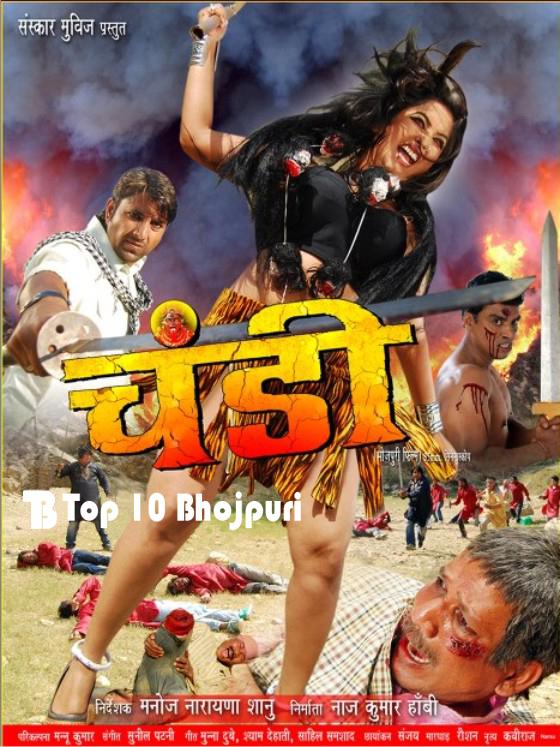 Bhojpuri Film Chandi (2013) First Look poster