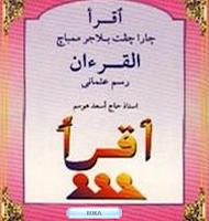 Buku IQRA Digital Lengkap Semua Jilid