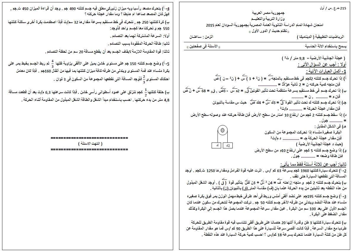 بالصور كل امتحانات الثانوية العامة 2015 بالسودان مجمعة فى مكان واحد - صفحة 2 Moha021