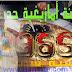 مقاربات بمناسبة رأس السنة الأمازيغية
