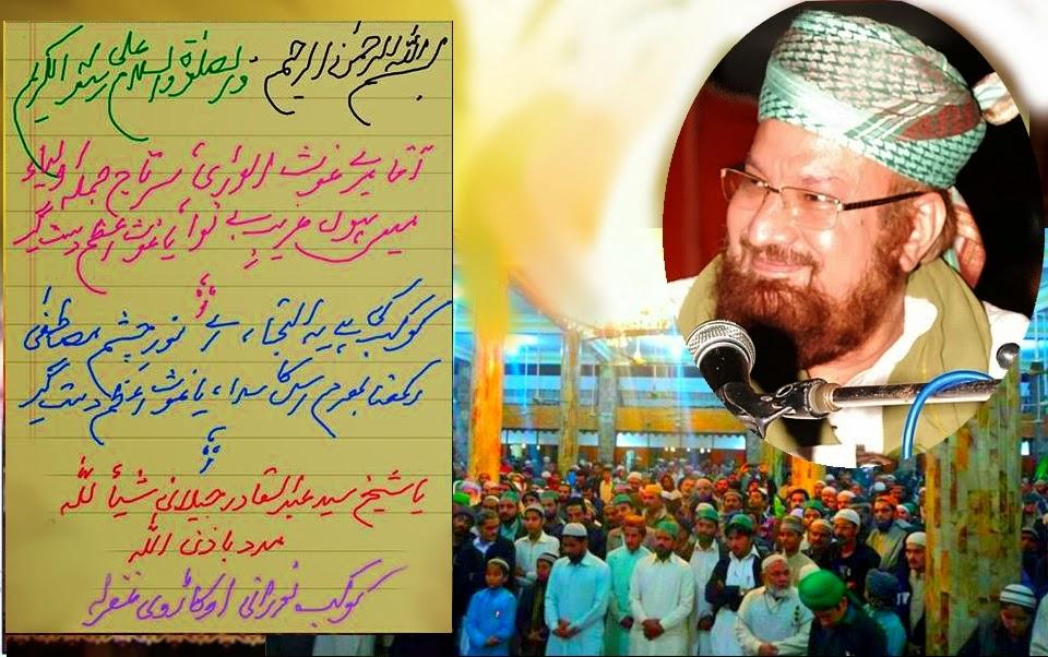 Abdul Qaadir Jeelaani