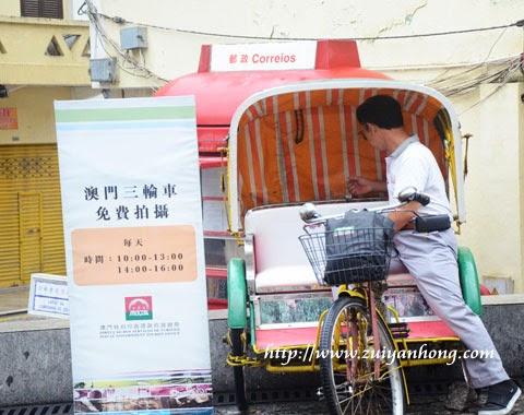 Macau Trishaw