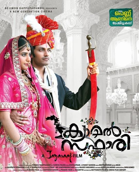 malayalam new movie songs free  2013