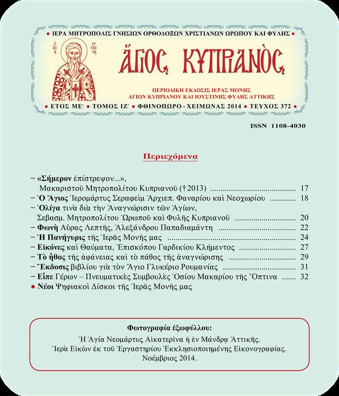 http://www.hsir.org/pdfs/Periodicals/AK/AK%20372/A%CE%9A-372-S.pdf