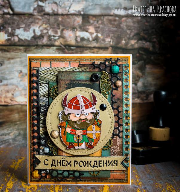 Поздравления викингов с днем рождения 82