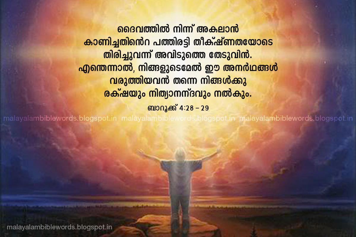Malayalam bible words - Malayalam bible words images ...