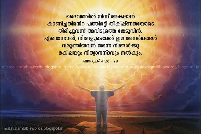 Malayalam bible words baruch 4 28 29 bible malayalam - Malayalam bible words images ...
