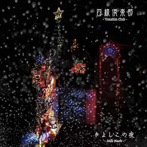 [Single] 四線倶楽部 – きよしこの夜 (2015.11.25/MP3/RAR)