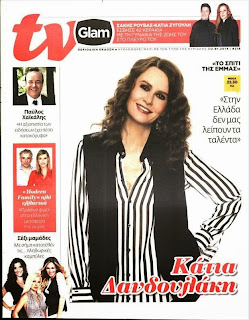 Magazine Cover : Katia Dandoulaki Magazine Photoshoot Pics on TV Glam Magazine Greece January 2014 Issue